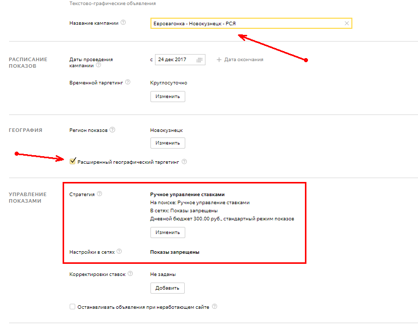 Реклама в яндексе новокузнецк редактор google adwords