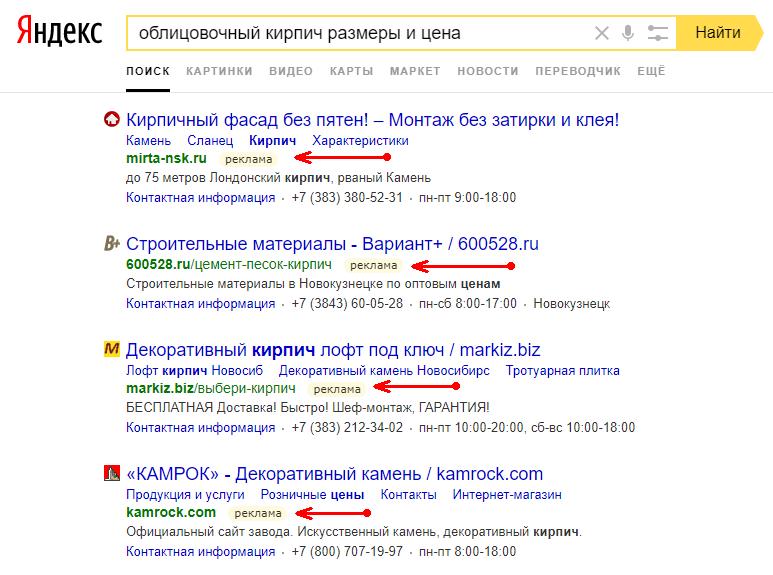 Запуск рекламы в яндекс директ